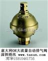 0498-广东快速排气阀厂家