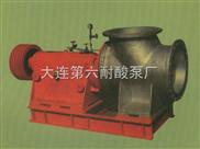 HZW-化工轴流泵