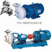 FSB防爆氟塑料离心泵