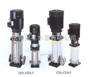 QDLF不锈钢立式多级离心泵,东莞不锈钢高压泵