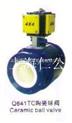 气动开关型陶瓷球阀、电动陶瓷球阀、手动陶瓷球阀