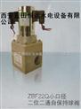 自控阀门-ZBF22Q自保持电磁球阀-自动化元件
