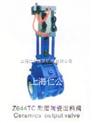 Z644TC气动陶瓷双闸板卸灰闸阀、刀型闸阀、电动闸阀、手动闸阀