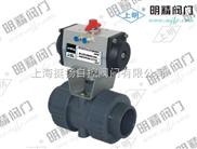SMQ661气动塑料球阀