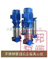 直供高溫多級離心泵(120°)