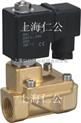 2W系列塑封黄铜水用电磁阀、法兰电磁阀