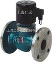 ZBSF不锈钢蒸汽电磁阀、水用电磁阀、燃气电磁阀