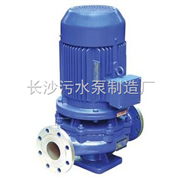 管道化工泵,IHG管道化工泵,长沙管道化工泵