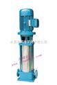 立式多級泵,不銹鋼多級泵,多級離心泵,臥式多級泵,多級增壓泵,上海立式多級,立式清水泵