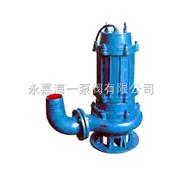 WQ型無堵塞潛水污水泵