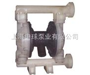 耐腐蚀气动隔膜泵|QBY-25聚丙烯隔膜泵价格