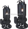 JBWQ型搅拌式排污潜水泵