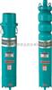 QS型充水式潜水泵