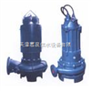 QW大型无堵塞排污泵ˇ不锈钢管道污水泵ˇ搅匀式排污泵ˇ天津市不锈钢污水泵厂