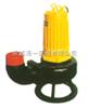 AV)6-2 W CBAS撕裂式潜水排污泵
